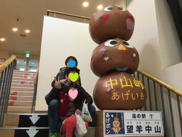 中山峠 2