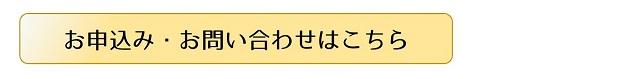 申込バナー黃