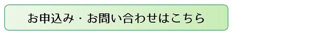申込バナー緑