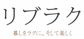 リブラク|札幌整理収納アドバイザー・ハウスキーピング協会認定講師