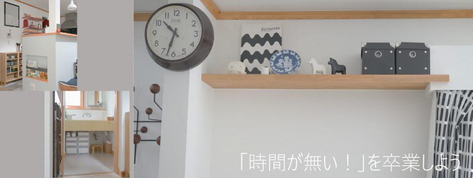 リブラク 北海道札幌・片付け・整理収納アドバイザー・お片付けサービス・片付けセミナー