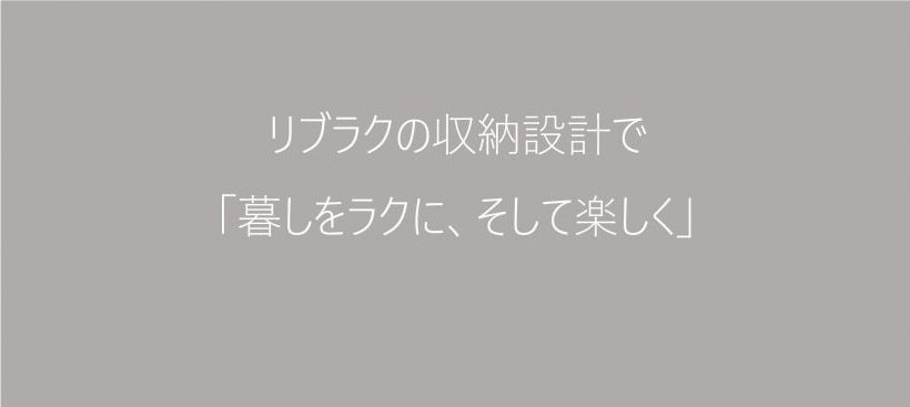 リブラク|札幌・片付け・整理収納アドバイザー・ハウスキーピング協会認定講師