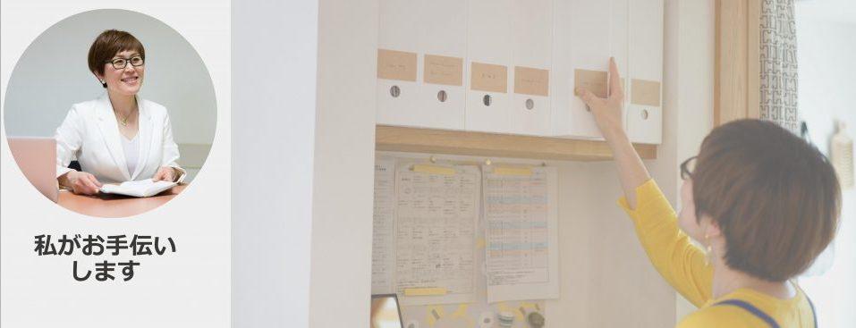 リブラク|北海道札幌・片付け・整理収納アドバイザー・お片付けサービス・片付けセミナー