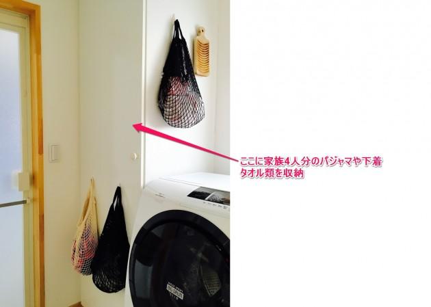 洗面の収納