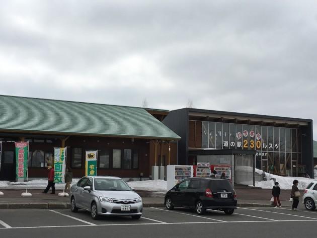 道の駅ルスツ