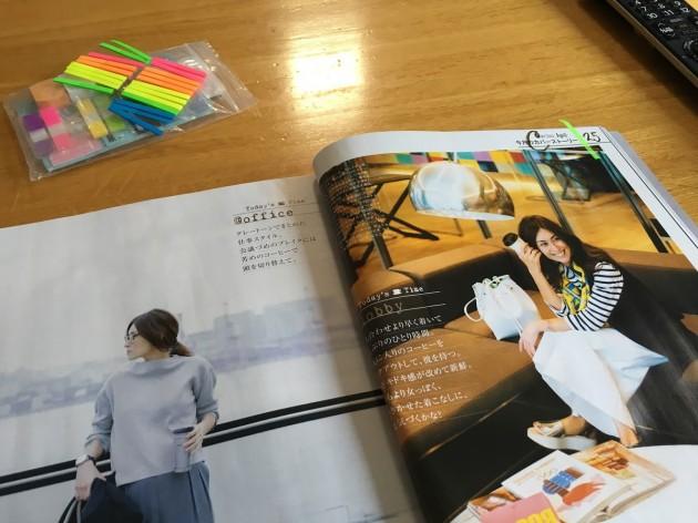 雑誌の活用①