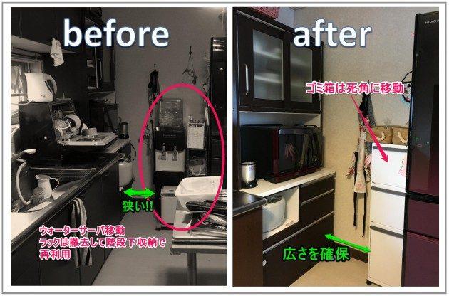 before-after_takaseki2